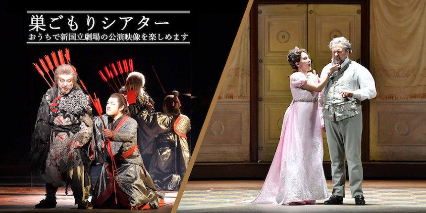 新国立劇場「巣ごもりシアター」に『ドン・パスワーレ』『紫苑物語』追加
