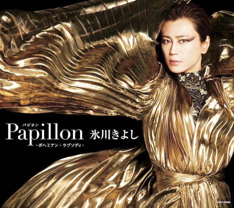 氷川きよし『Papillon ー ボヘミアン・ラプソディー』通常盤ジャケット