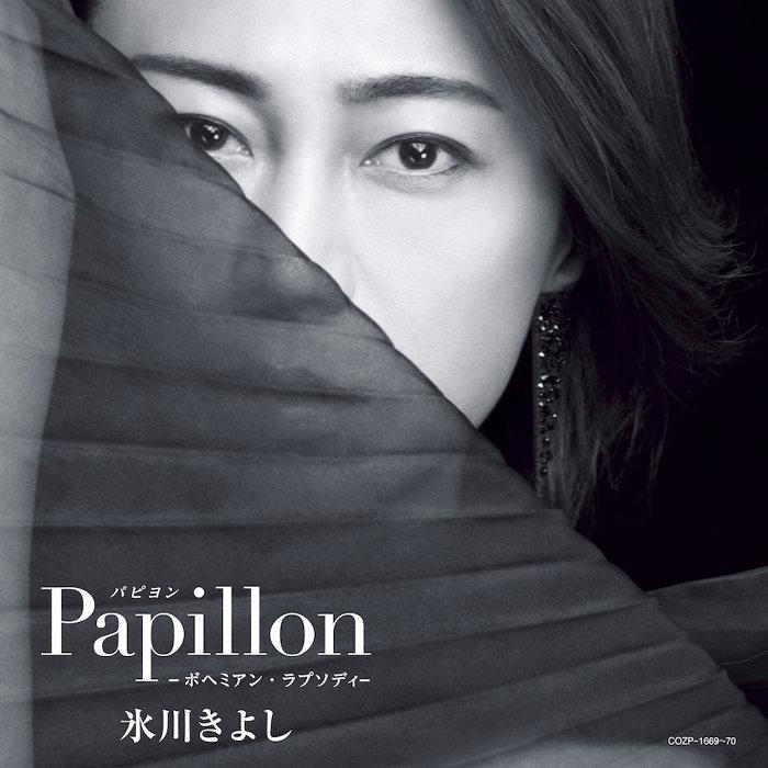 氷川きよし『Papillon ー ボヘミアン・ラプソディー』初回完全限定スペシャル盤ジャケット