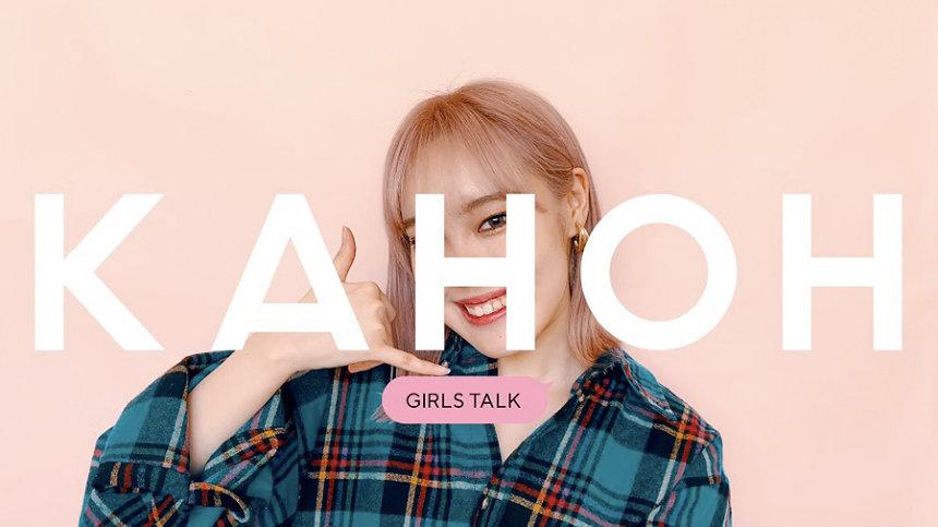 """KAHOH""""GIRLS TALK""""PVより"""