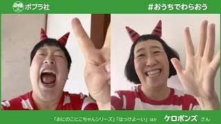「『#おうちでわらおう』スペシャル動画」より