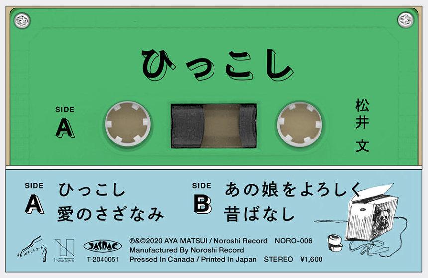 松井文『ひっこし』カセットテープ版ジャケット