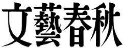 文藝春秋ロゴ