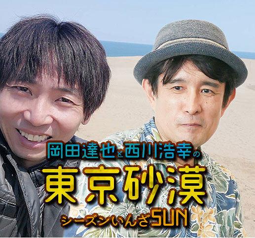 小劇場界をオンラインで楽しむZoom企画に岡田達也、西川浩幸、腹筋善之介