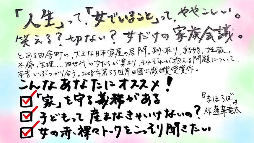 「おうちで戯曲」紹介文