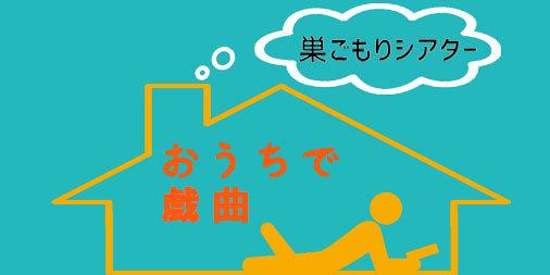 新国立劇場「おうちで戯曲」追加作品に蓬莱竜太、坂手洋二、別役実の3作品