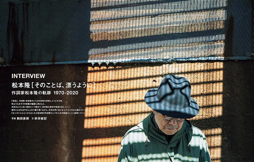 『SWITCH Vol.38 No.6』より