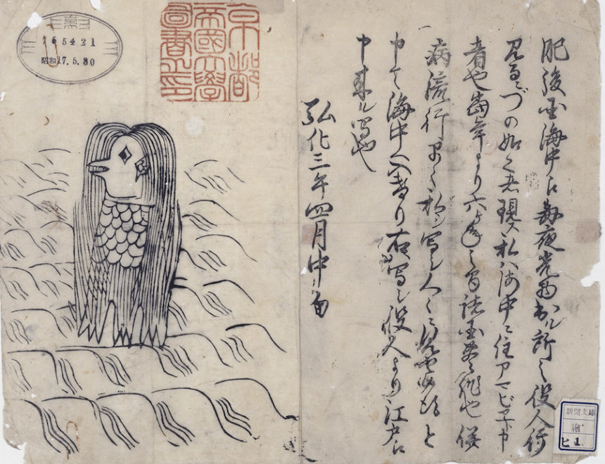 京都大学附属図書館所蔵資料