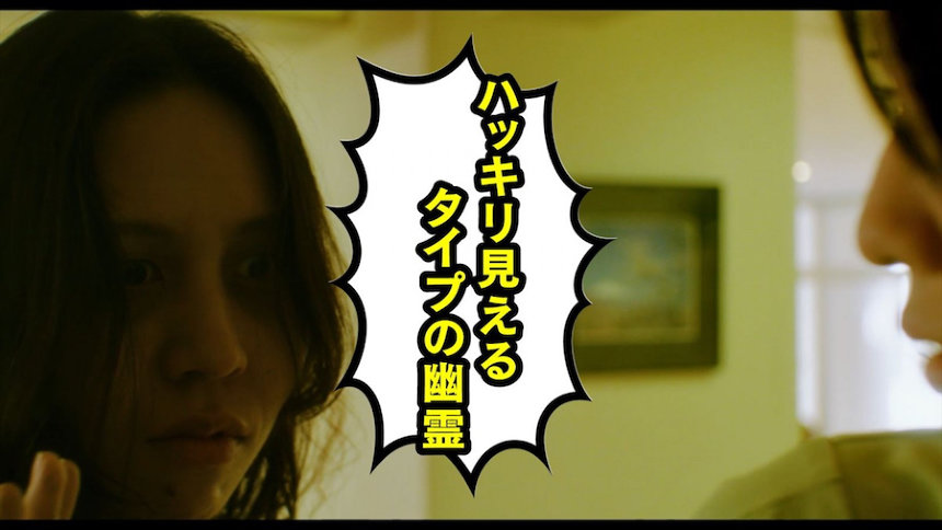『「犬鳴村」恐怖回避ばーじょん 劇場版 ©2020 「犬鳴村」製作委員会