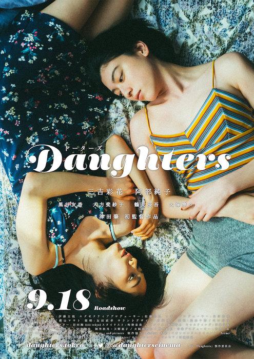 『Daughters』ポスタービジュアル ©「Daughters」製作委員会
