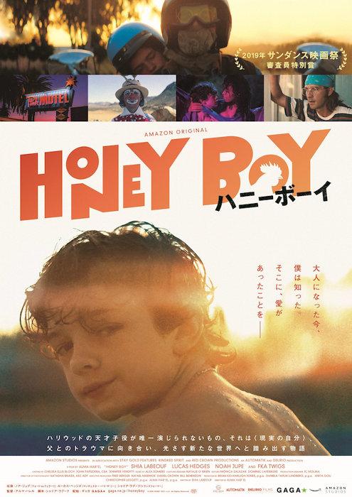 『ハニーボーイ』本ポスタービジュアル © 2019 HONEY BOY, LLC. All Rights Reserved.