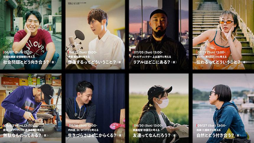 オンラインスクール「Inspire High」に梶裕貴、あっこゴリラ、枝優花ら登場