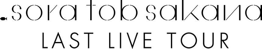 『sora tob sakana FINAL LIVE(仮)』ロゴ