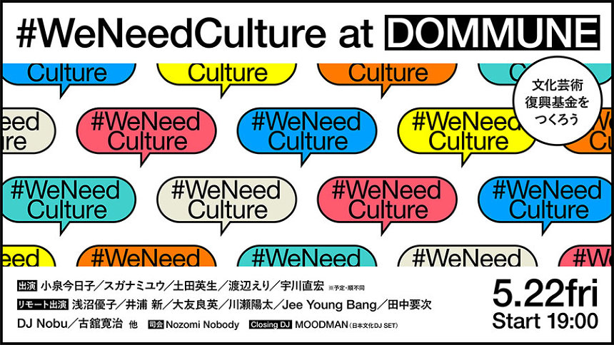 文化芸術復興基金を提案 DOMMUNEに小泉今日子、井浦新、大友良英ら