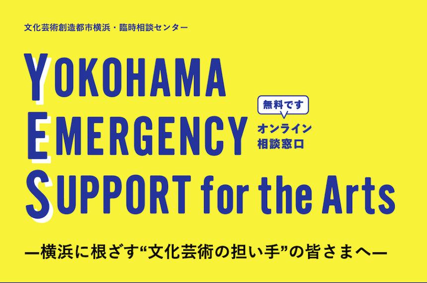 横浜市が文化芸術活動の支援策発表 給付金申請受付&臨時相談センター設置