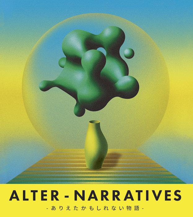 『Alter-narratives ーありえたかもしれない物語ー』(designed by nico ito)