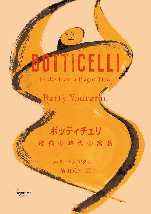 バリー・ユアグロー『ボッティチェリ 疫病の時代の寓話』表紙