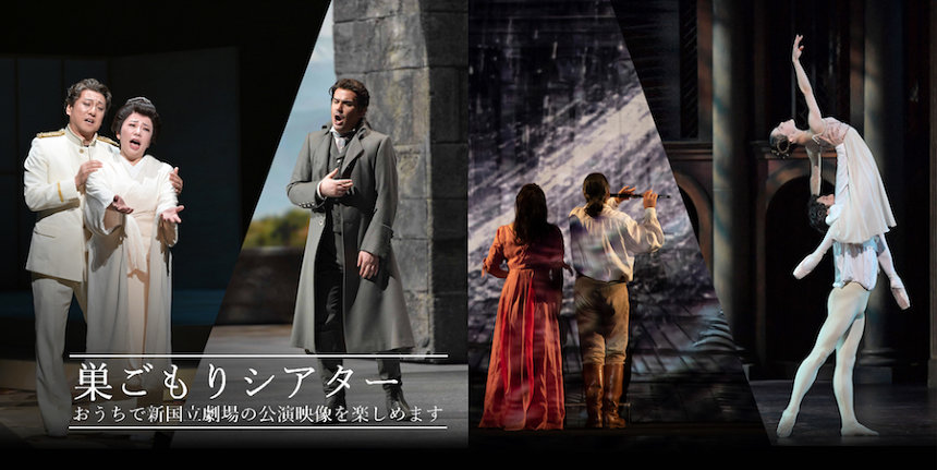 新国立劇場「巣ごもりシアター」に『ロメオとジュリエット』『魔笛』など