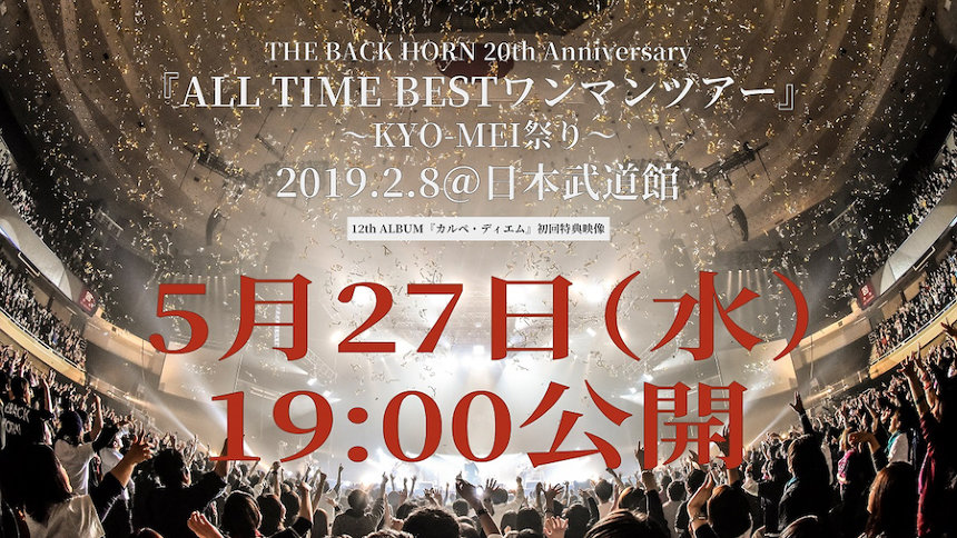 『THE BACK HORN「KYO-MEI MOVIE TOUR」-2004〜2019-』告知ビジュアル
