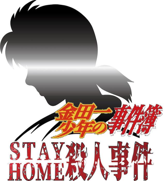 『金田一少年の事件簿 Zoomドラマ STAY HOME殺人事件』ロゴ