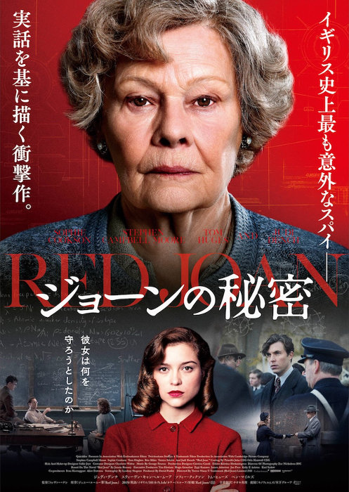 『ジョーンの秘密』© TRADEMARK (RED JOAN) LIMITED 2018