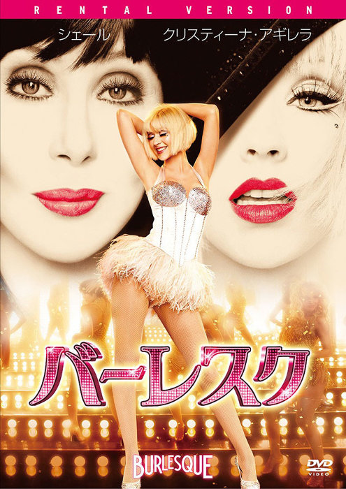 『バーレスク』 ©2010 Screen Gems, Inc. All Rights Reserved.