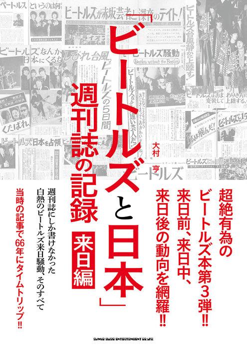 『「ビートルズと日本」週刊誌の記録 来日編』表紙