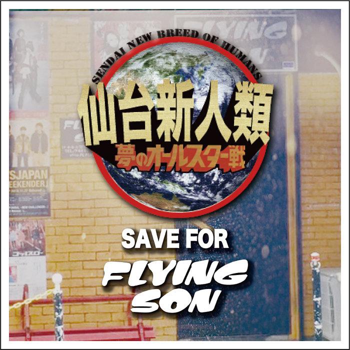 『仙台新人類 SAVE FOR FLYING SON』ジャケット