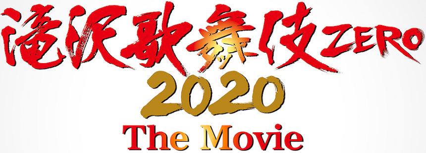 『滝沢歌舞伎 ZERO 2020 The Movie』ロゴ