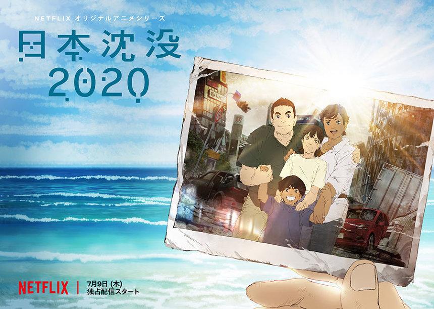 """『日本沈没2020』メインビジュアル ©""""JAPAN SINKS : 2020""""Project Partners"""