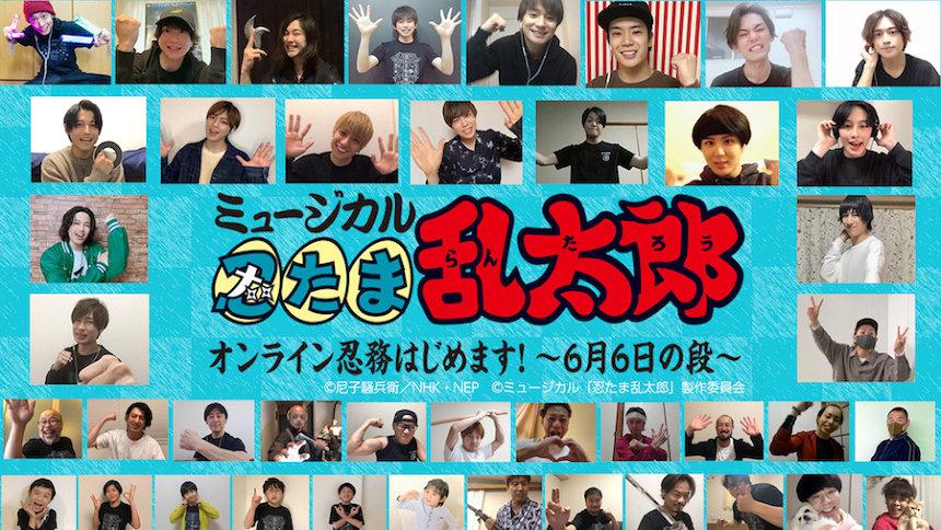 ミュージカル『忍たま乱太郎』10&11弾キャストが自宅から生配信する特番