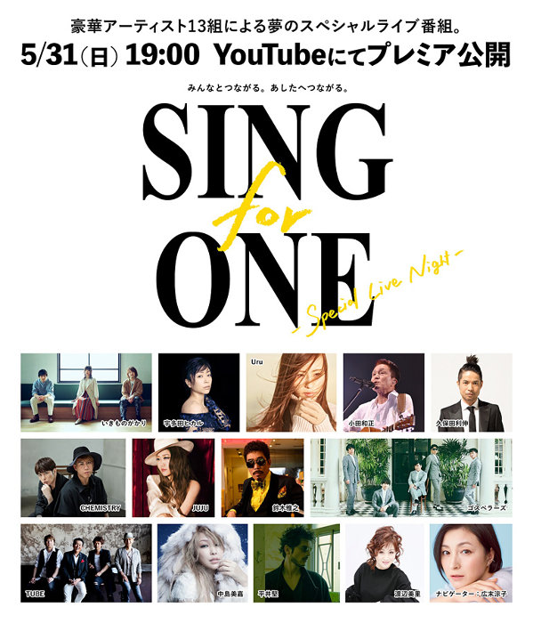 『SING for ONE -Special Live Night-』ビジュアル