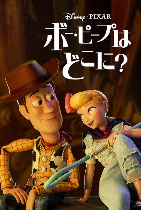 『ボー・ピープはどこに?』6月11日(木)よりディズニープラスで配信予定 ©2020 Disney/Pixar