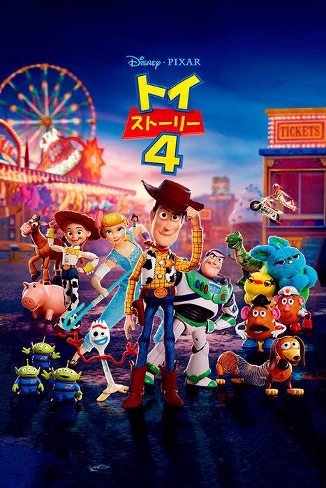 『トイ・ストーリー4』6月11日(木)よりディズニープラスで配信予定 ©2020 Disney/Pixar