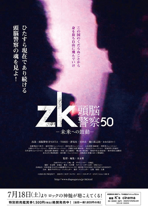 『zk/頭脳警察50 未来への鼓動』ティザービジュアル ©2020 ZK PROJECT