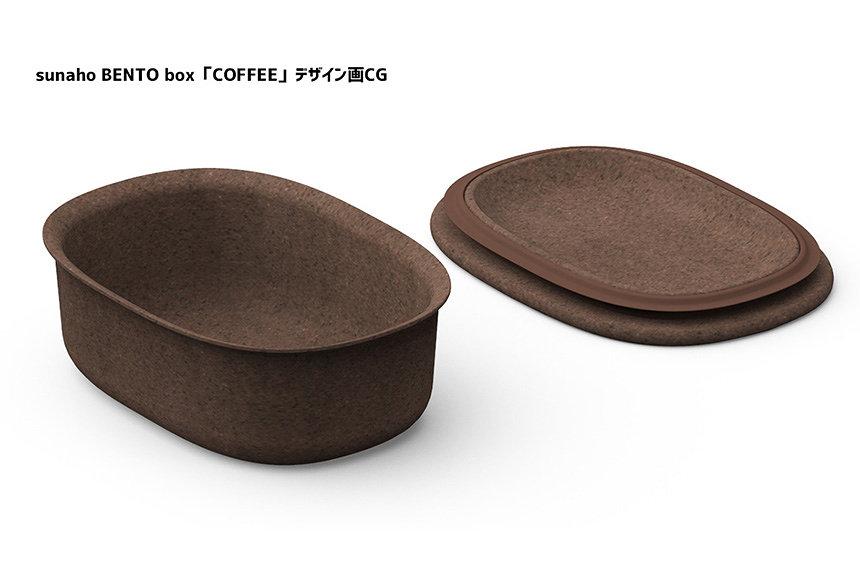 プラスチックを使わないサスティナブルな弁当箱『COFFEE』