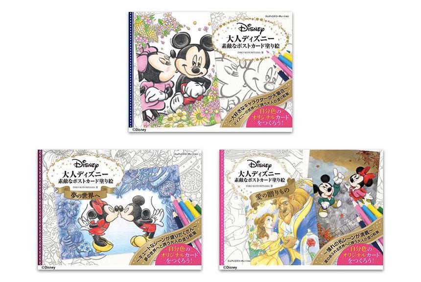 脚光浴びる大人の塗り絵。「大人ディズニー」シリーズがポストカード化