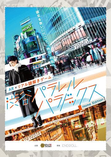 『渋谷パラレルパラドックス Home Edition』