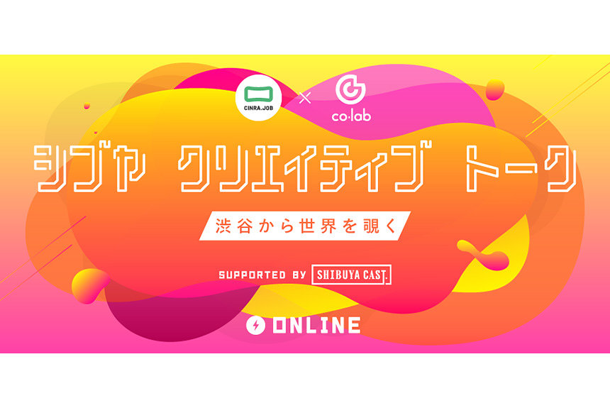 渋谷から世界を覗く3夜。『シブヤ クリエイティブ トーク』オンライン開催