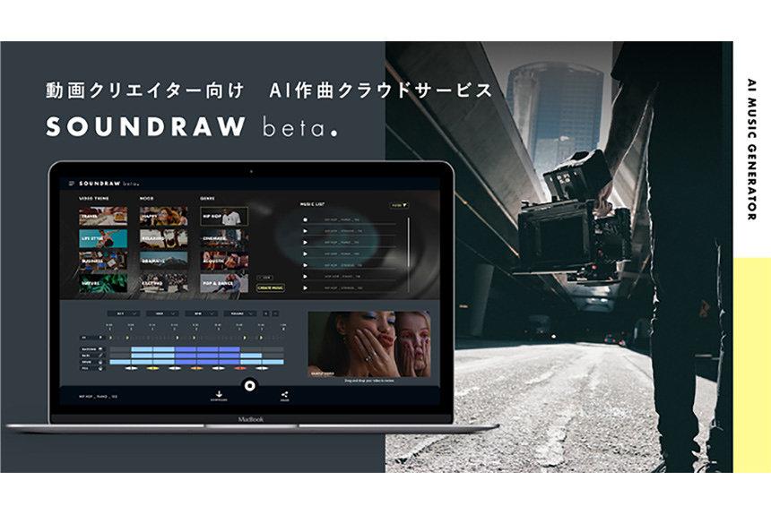 テーマやムードで曲を自動生成、AI作曲サービス「SOUNDRAW」β版開始