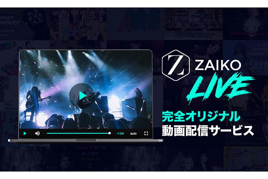 チケット発券からライブまでワンストップで実現する『ZAIKO LIVE』