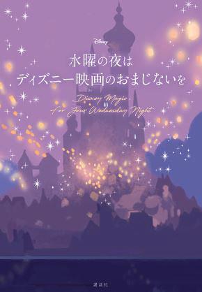 『水曜の夜は ディズニー映画のおまじないを』表紙 ©2020 Disney
