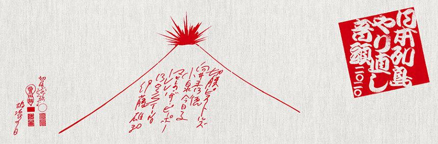 『日本列島やり直し音頭二〇二〇』手ぬぐい