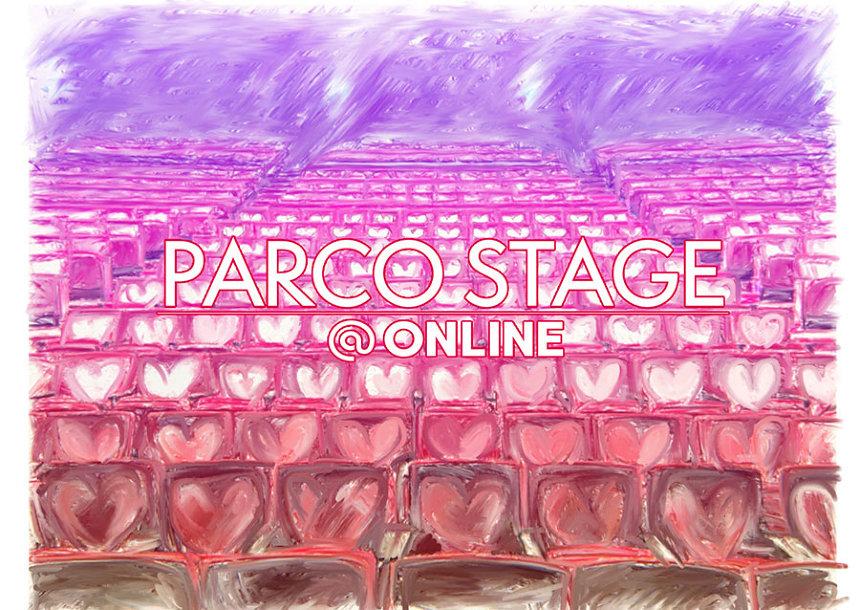 PARCO劇場によるオンライン演劇企画に井上芳雄、坂本真綾らのコンテンツ