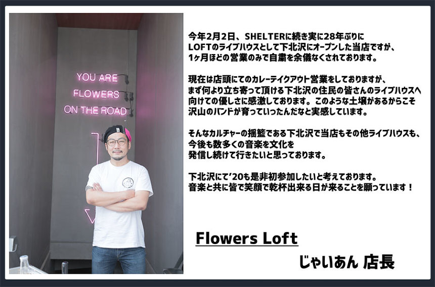Flowers Loft店長コメント