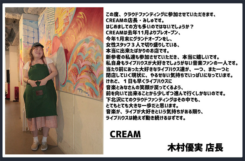 Cream店長コメント