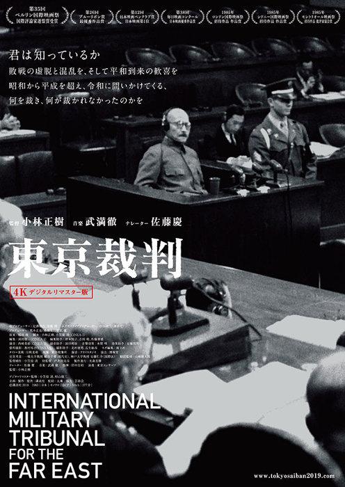 記録映画『東京裁判』4Kデジタルリマスター版が8月公開、上映時間4時間 ...