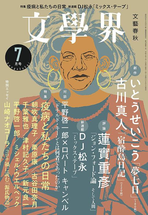 『文學界 2020年7月号』表紙