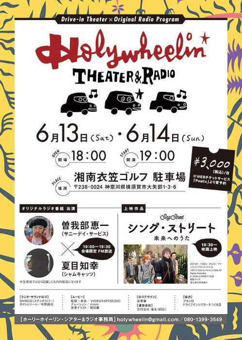 『HOLYWHEELIN' THEATER & RADIO in YOKOSUKA』第1回ビジュアル