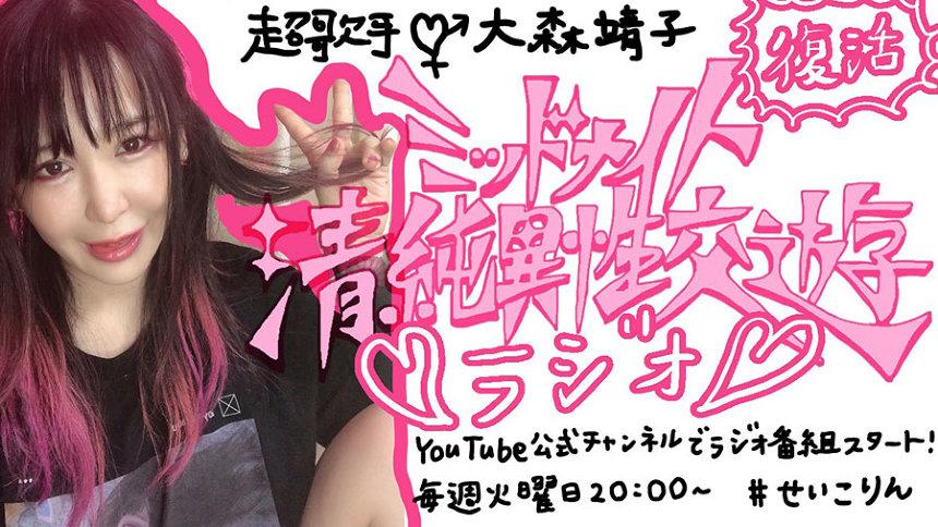 『復活!大森靖子ミッドナイト清純異性交遊ラジオ』ビジュアル